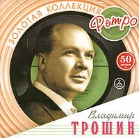 Vladimir Troshin