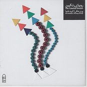 The Colored Dream(Royay-e-Rangin)-Persian Classical Music