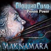 Отруйна Сила/Poison Power