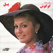 Googoosh - Pol