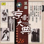 Masterpieces of Beijing Opera Vol. 26