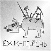 Ezhik-Palach