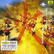 Golden Hits of Chinese Music: Fire