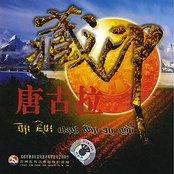 Impression Of Tibet (Zang Yin)