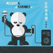 Is For Karaoke EP