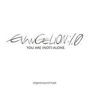 evangelion:1.0 you are (not) alone. original sound track