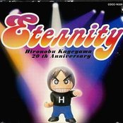 影山ヒロノブ エタニティ 20周年記念BOX
