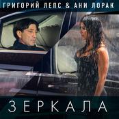 Григорий Лепс И Ани Лорак