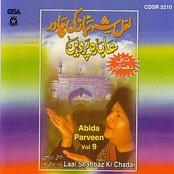 Laal Shahbaz ki Chadar