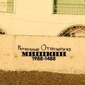 Мишкин 1988-1488