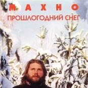 Махно - Прошлогодний снег (версия Перца)