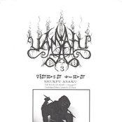 Shurpu Asaru - The Book Of Asaru