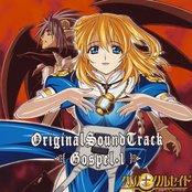 「クロノクルセイド」オリジナルサウンドトラック vol.1