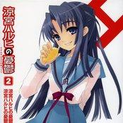 Suzumiya Haruhi no Yuuutsu, SOS-dan Radio Shibu Digest 03