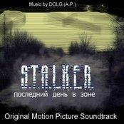 S.T.A.L.K.E.R. Последний день в зоне Soundtrack