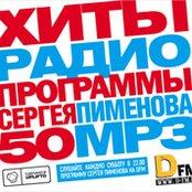 Sergey Pimenov UPLIFTO RadioHits MP3