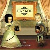 EP 2007 PALNE