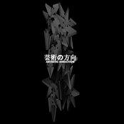Artistic Direction EP (edits)
