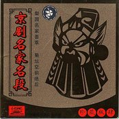 Famous Arias from Beijing Opera Vol. 4