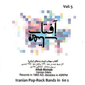 Aftab, Mahtab (Iranian Pop, Rock Bands): Music from 1960s on 45 RPM LPs, Vol. 5