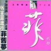 菲旧梦 (disc 1)