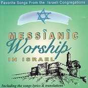 Messianic Worship In Israel