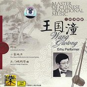 Master of Traditional Chinese Music: Erhu Artist Wang Guotong