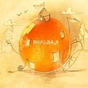 Апельсин - сингл