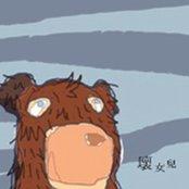沒有毛的熊
