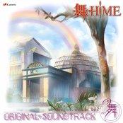 舞-HiME Original Soundtrack, Volume 2: 舞 Mai