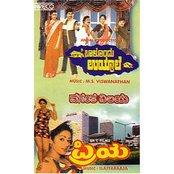 Vasantha Nilaya - Baalondu Uyyaale - Priya