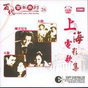 Pathe 100: The Series 26 Shang Hai Dian Ying Ge Ji