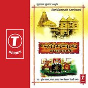 Shri Somnath Amritwani