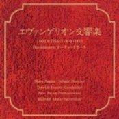 Evangelion Symphonic Music 1