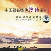 Famous Classical Chinese Songs Vol. 1