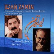 Iran Zamin(Persian Classical Music)