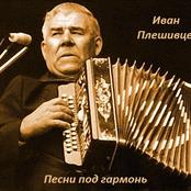 Иван Плешивцев