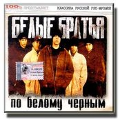 По белому черным 1995-1997