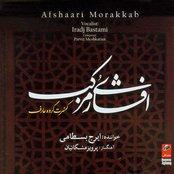 Afshari Morakkab