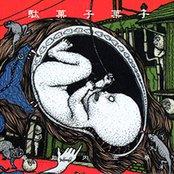 母胎内世界