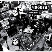 Чебоза (одноименный альбом)