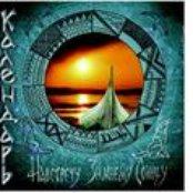 Первый диск - Навстречу Зимнему Солнцу (2005)