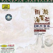 New Chaozhou Music: Rain Splashing Upon Pear Flowers