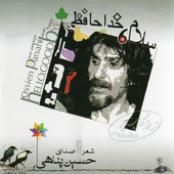 Salam, Khodahafez (Hello, Goodbye)