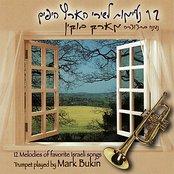 12 Melodies of Favorite Israeli Songs