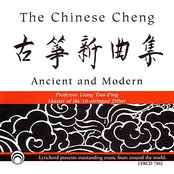 The Chinese Cheng:  Ancient & Modern