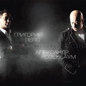 Берега чистого братства (совместный альбом с Александром Розенбаумом)