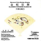 Dance of the Golden Snake