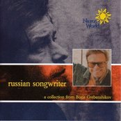 RUSSIA Boris Grebenshikov: Russian Songwriter
