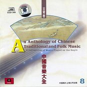 Anthology Of Chinese Traditional and Folk Music: Guqin Vol. 8